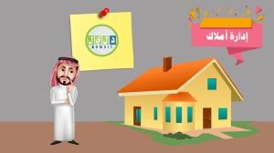 خدمات ايجار عقارات في الكويت