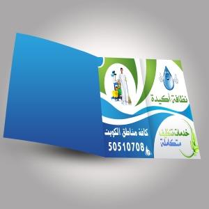 أرقام شركات تنظيف المنازل في الكويت