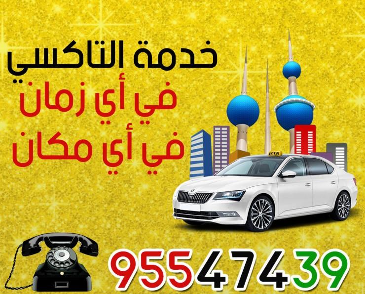 اجرة جوالة تاكسي الكويت