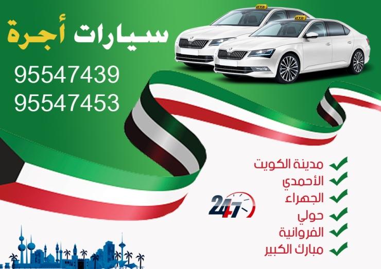 بدالة مكتب تاكسي - تكسي الكويت الكويت الاحمدي الفروانية