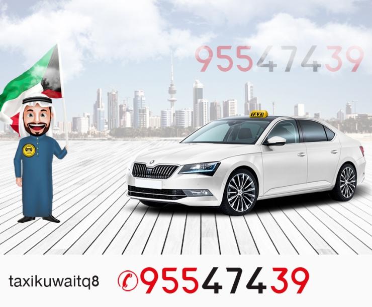 تاكسي بدالة تكسي الكويت