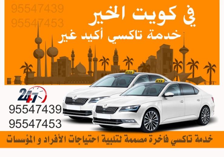 تاكسي في صباح الناصر