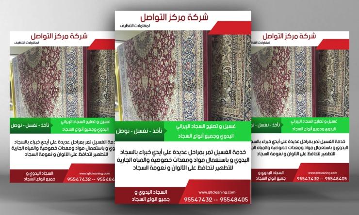 شركة لغسيل السجاد الايراني بالكويت