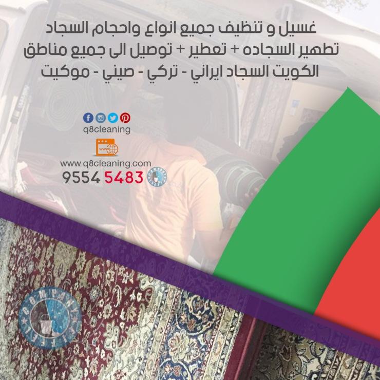 غسيل سجاد بالمنطقه العاشره