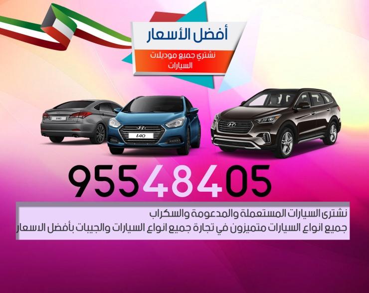 نشتري سيارات مستعملة الكويت
