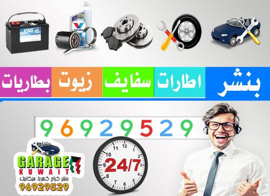 اصلاح كهرباء سيارات الكويت