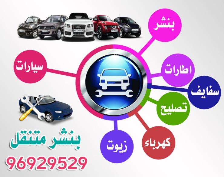 خدمة تبديل تواير السيارات في الكويت