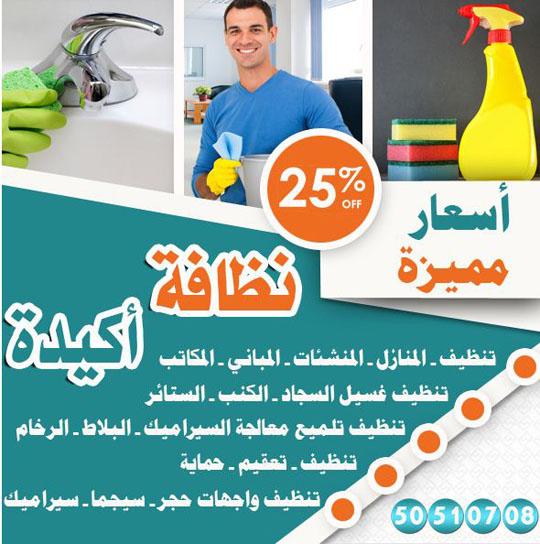 شركة ايفل للتنظيف تنظيف مطابخ