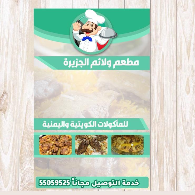 مطعم توصيل مندي مجبوس الكويت