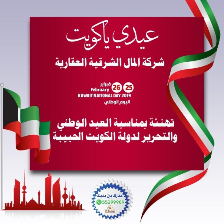 العيد الوطني التحرير الكويت 2019