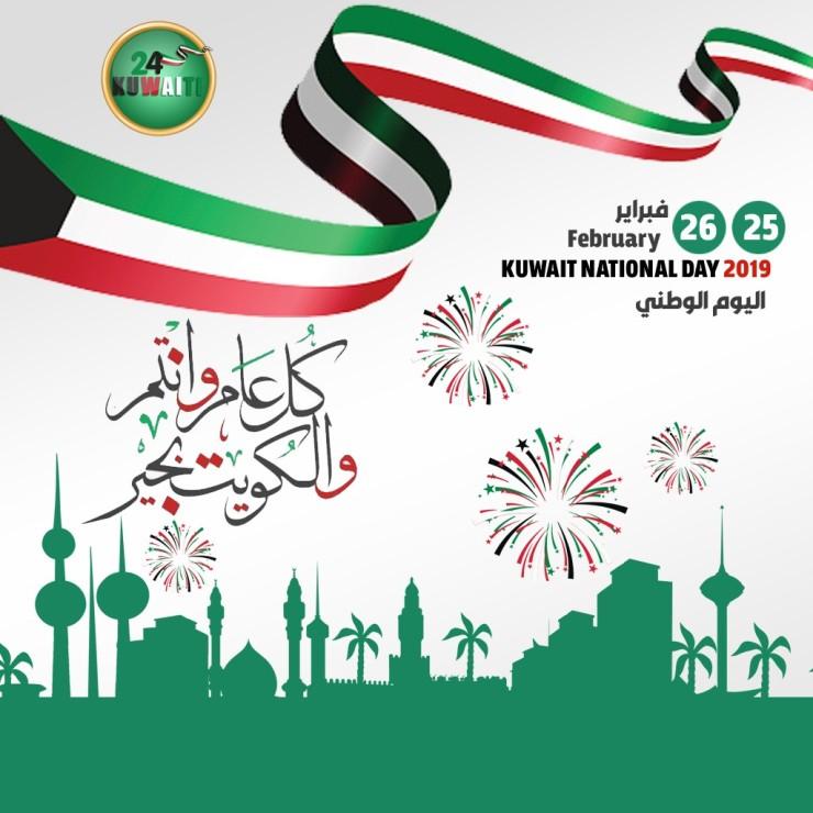 اليوم الوطني الكويت 2019